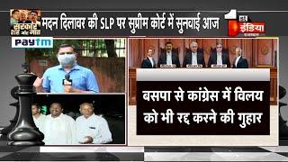 BSP विधायकों के विलय मामले में BJP MLA Madan Dilawar की SLP पर सुप्रीम कोर्ट में सुनवाई आज