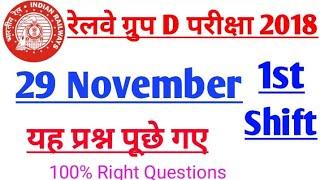 Rrb group d 29 November 1st Shift questions ll full Analysis ll