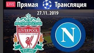LIVE : Liverpool VS Napoli    Stream 27/11/2019 (Прямая трансляция Ливерпуль - Наполи)