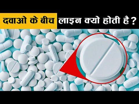 दवा की टेबलेट पर एक सीधी लाइन क्यों होती है? | Factified Ep #53
