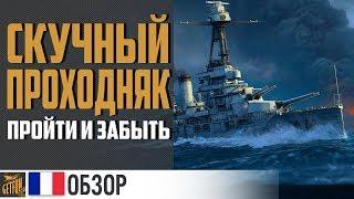 Как пережить Bretagne💩 World of Warships