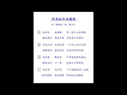 挺韓歌曲《因為挺你我驕傲》歌詞版(試唱)  劉麒嘉作詞/陳玉立作曲