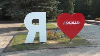 Любомль, 11 вересня 2016 року.(Уявляєте, якщо хтось живе, скажімо, на вулиці Сталінградської битви? Вранці прокидаєшся, а навколо – Сталін..., 2016-09-11T16:30:16.000Z)