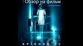 Обзор фильма ужасов 'Эпизод 50' Психушка,демоны и все дела
