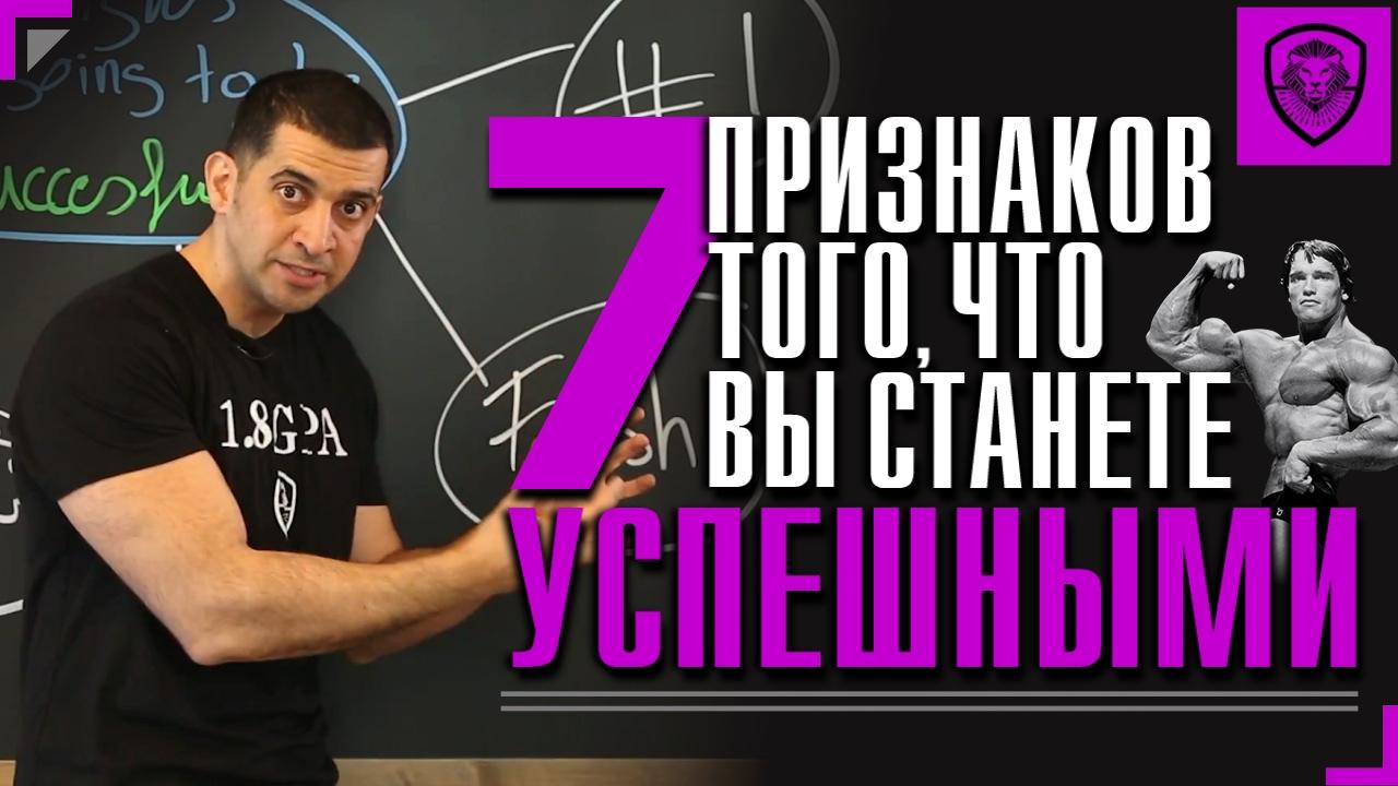 7 признаков успешного человека. Кого ждёт успешное будущее?