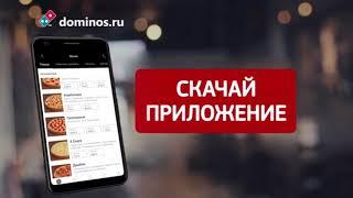 Реклама Dominos plzza