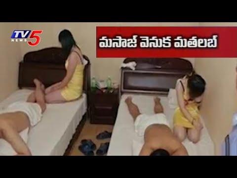 మసాజ్ ముసుగులో వ్యభిచారం | Prostitution in Massage Spa at Hyderabad | Daily Mirror | TV5 News