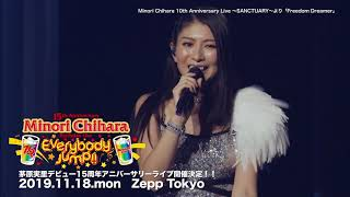 Minori Chihara 10th Anniversary Live ~SANCTUARY~より「Freedom Dreamer」