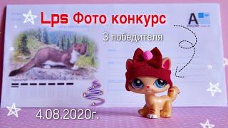 LPS / ФОТО КОНКУРС. 4.08.2020г. ( 3 победителя)