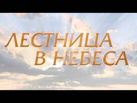 Лестница в небеса (3 серия)
