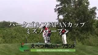 Park Golf JAPAN CUP ミズノオープンinえべつ角山パークランド⑫ 한일 교류 파크 골프 대회