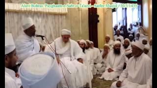 Alavi Bohras: Payghaam-e-Sabr-o-Tahammul to Dawoodi Bohra Jamaa