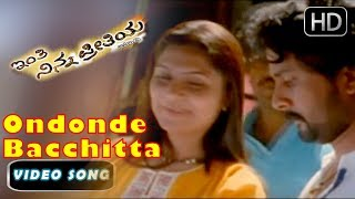 Kannada Songs | Ondonde Bacchitta Maathu Song | Inthi Ninna Preethiya Movie | Srinagara Kitty