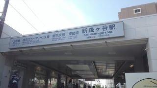 【北総・京成・新京成・東武】新鎌ヶ谷駅  Shinkamagaya