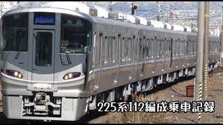 225系I12編成乗車記録