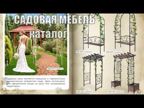 Кованая садовая мебель в интернет магазине Хитсад ✿ Каталог мебели и декора
