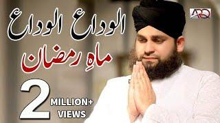 Hafiz Ahmed Raza Qadri - Alvida Alvida Mahe Ramzan - 2018