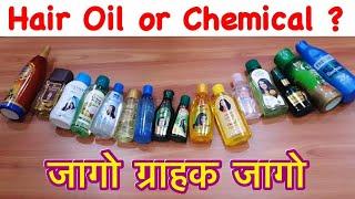 Hair Oil in Indian Market - Best & Worst | #JagoGrahakJago | JSuper Kaur
