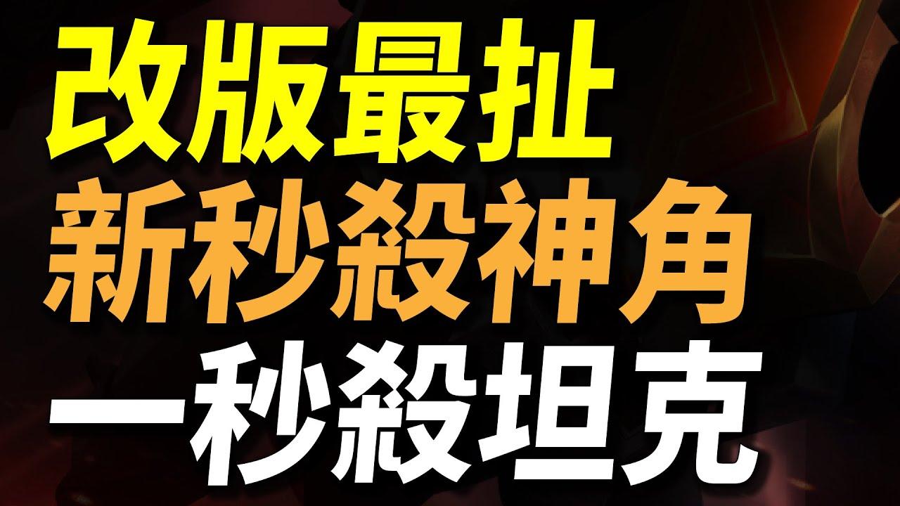 【傳說對決】改版最扯「新秒殺神角」保證被削弱!殺坦只要一秒鐘!跟著我出保證秒殺!