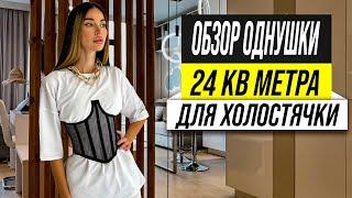 Однушка студия 24 кв для девушки РУМ ТУР СТИЛЬНАЯ ОДНУШКА