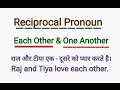 RECIPROCAL PRONOUN - EACH OTHER & ONE ANOTHER IN ENGLISH GRAMMAR IN HINDI
