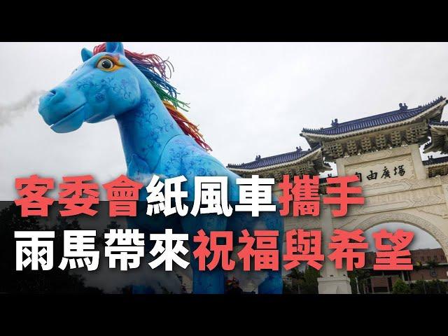 紙風車打造10公尺高「雨馬」 獻給全世界孩子祝福【央廣新聞】