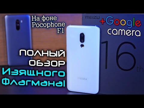 Meizu 16th полный обзор с Google камерой и сравнивая с Pocophone F1! [4K] Review