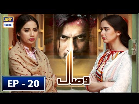 Visaal Episode 20 - 11th August 2018 - ARY Digital Drama