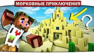 СЕКРЕТ МУМИИ!!! ДРЕВНИЙ ХРАМ В ПУСТЫНЕ 33 - Морковные приключения (Minecraft Let's Play)