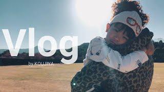 【Vlog】休日公園遊び/iPhoneで撮影/ランクル60/子供たちと