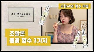 조향사의 향수 리뷰) 조말론 봄꽃향수 3종 리뷰 : 피…