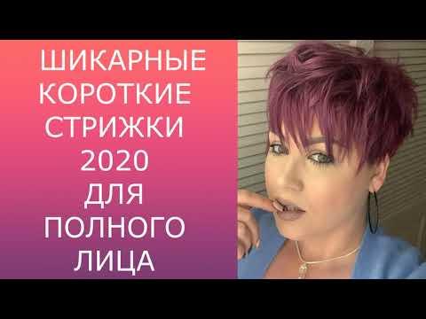 ШИКАРНЫЕ КОРОТКИЕ СТРИЖКИ-2020 ДЛЯ ПОЛНОГО ЛИЦА/CHIC SHORT HAIRCUTS-2020 FOR A FULL FACE