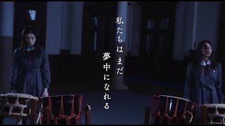 映画『藍に響け』予告編