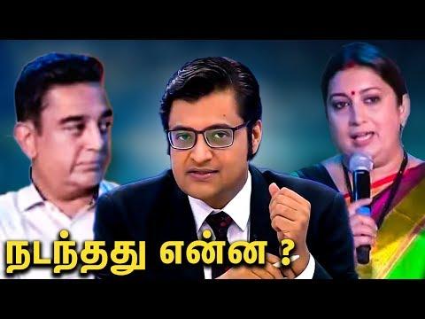 விவாதத்தில் நடந்தது என்ன | Smriti Irani & Kamal Haasan Speak To Arnab Goswami | Kamalhassan speech