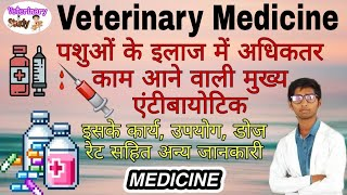 Veterinary Medicine, Antibiotics mostly used in Animal Treatment, Its Function, Usage & Dose Rate
