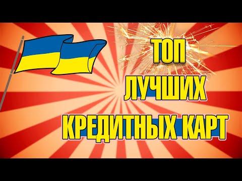 Лучшие кредитные карты в Украине | ТОП-3
