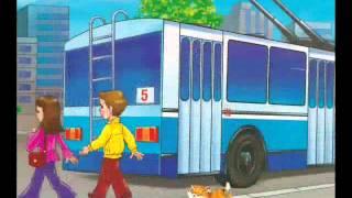 Правила дорожного движения для детей младшего возраста