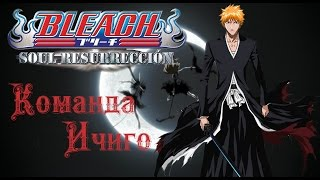 Команда Ичиго [Bleach: Soul Resurreccion] PS3