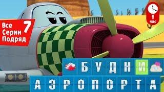 Новые мультфильмы: Будни аэропорта - Все серии подряд (Сборник 7)