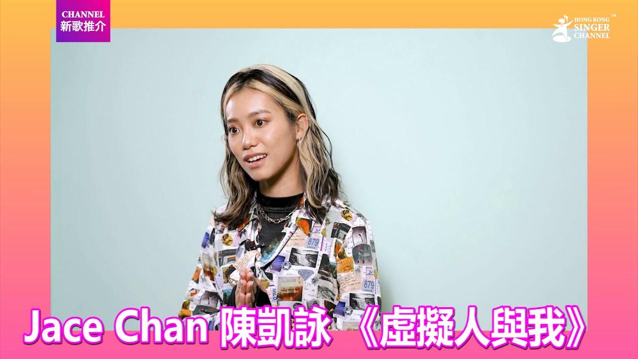 陳凱詠 Jace|虛擬人與我|Channel 新歌推介
