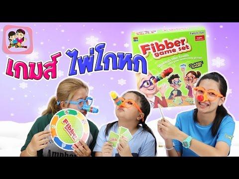 เกมส์ไพ่โกหก Fibber Game Set พี่ฟิล์ม น้องฟิวส์ Happy Channel