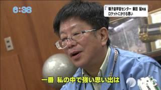 種子島宇宙センター 藤田猛所長(2016年2月3日放送)