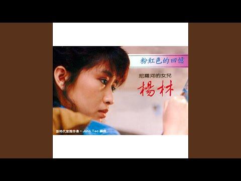 下雨的夜 (feat. 新時代樂隊) (修復版)