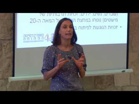 """40 הרצאות לרגל אירועי 40 שנה לאוניברסיטה הפתוחה: ד""""ר שרה קאהן-ניסר"""