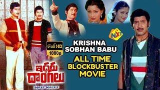 Iddaru Dongalu-ఇద్దరు దొంగలు  Telugu Full Movie   Sobhan Babu   Jayasudha   Krishna   TVNXT Telugu