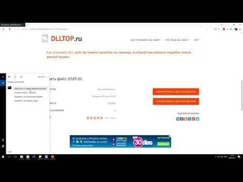 Скачать d3d9.dll для Windows - Исправляем ошибку: отсутствует файл