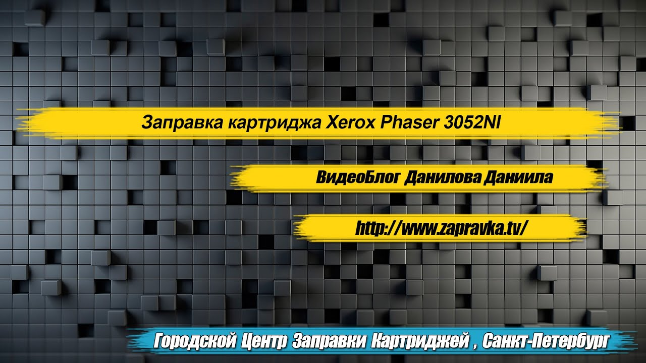 инструкция по заправке картриджей порошком xerox phaser 3117