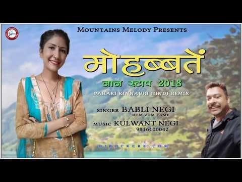 Latest Pahari Song | Mohabbatein Nonstop 2018 | Pahari Kinnauri Mix | Babli Negi | DJRockerZ