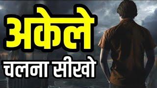 अकेले खुश रहना सीखा देगा ये विडियो Best Motivational speech Hindi video New Life quotes