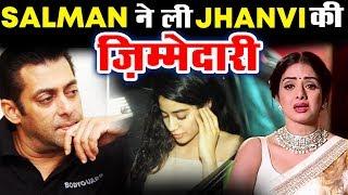 Salman Khan लेंगे Sridevi की बेटी Jhanvi Kapoor के Career की जिम्मेदारी